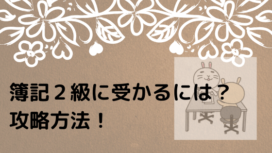 "img src=""puppy.jpg"" alt=""簿記2級に受かるには"""
