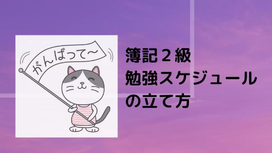 "img src=""puppy.jpg"" alt=""簿記2級の勉強スケジュール"""