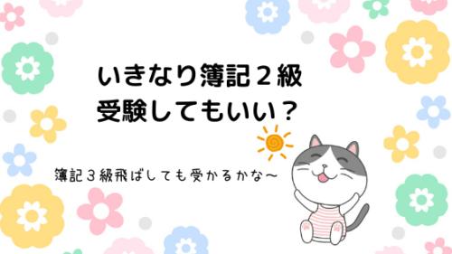 いきなり簿記2級