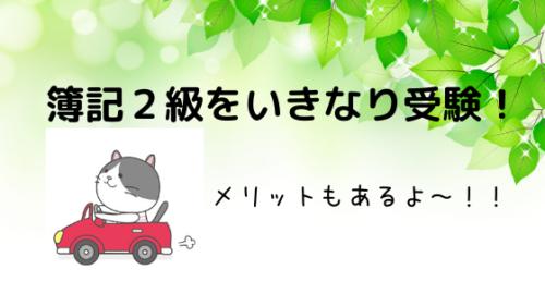 簿記2級いきなり