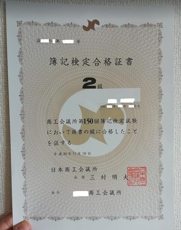 簿記2級いきなり受験