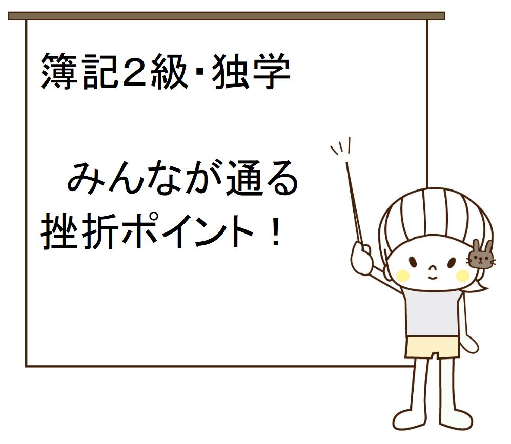 "img src=""puppy.jpg"" alt=""簿記2級独学挫折"""
