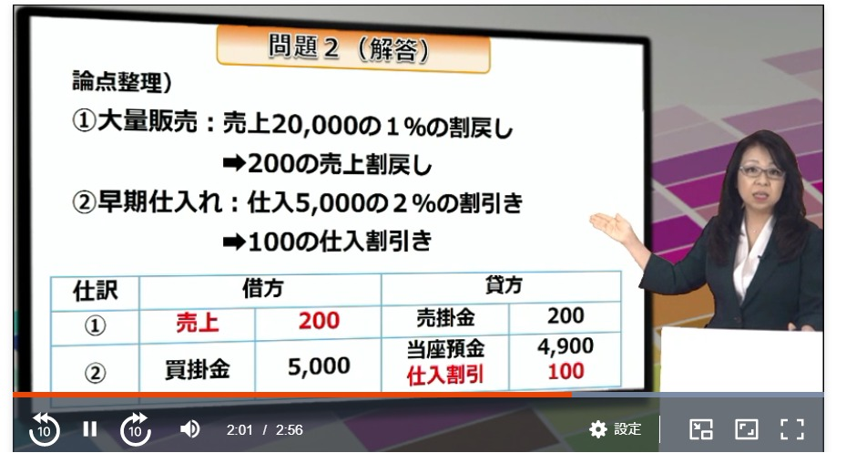 簿記オンライン講座