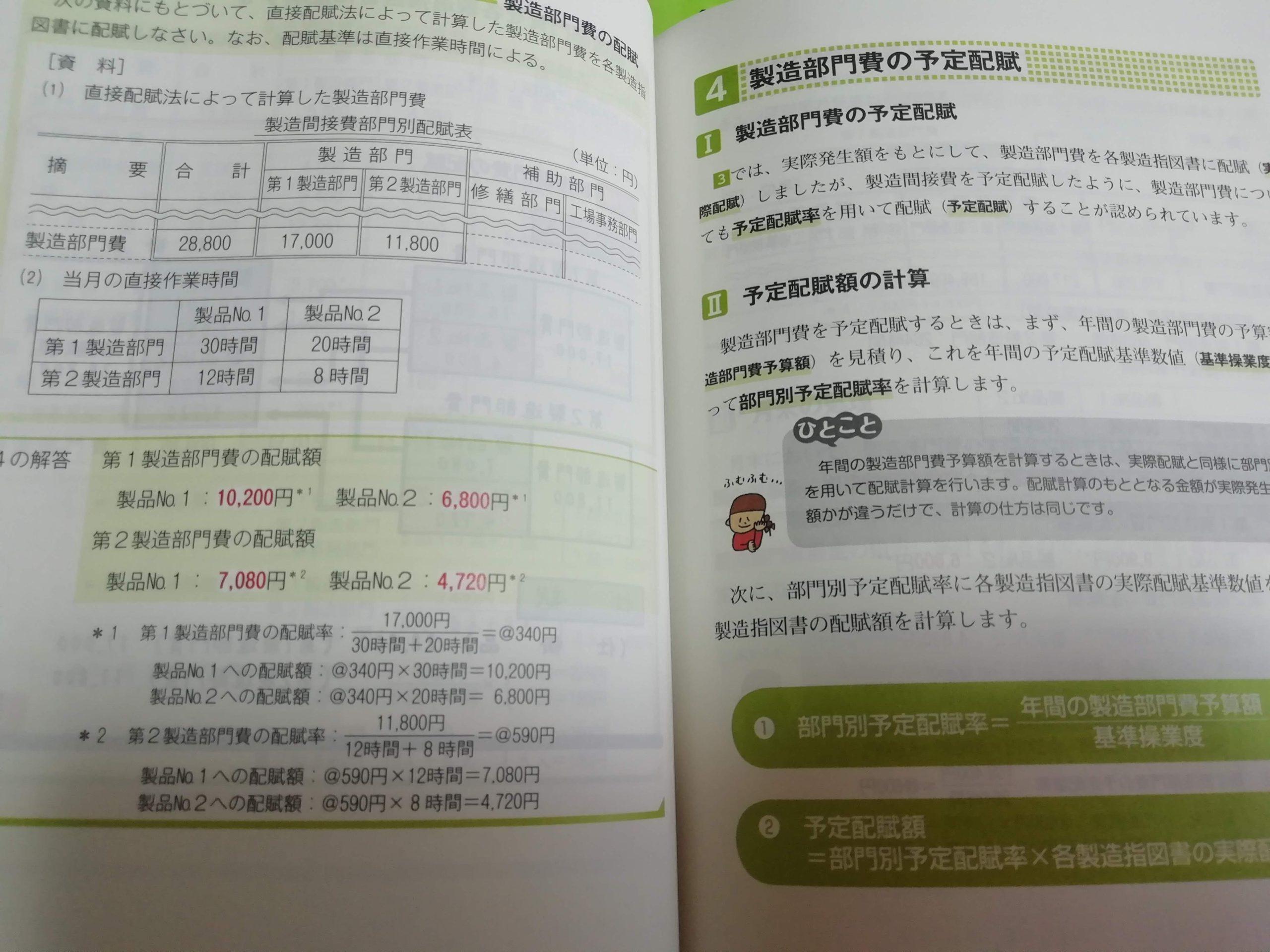 簿記2級のおすすめテキスト