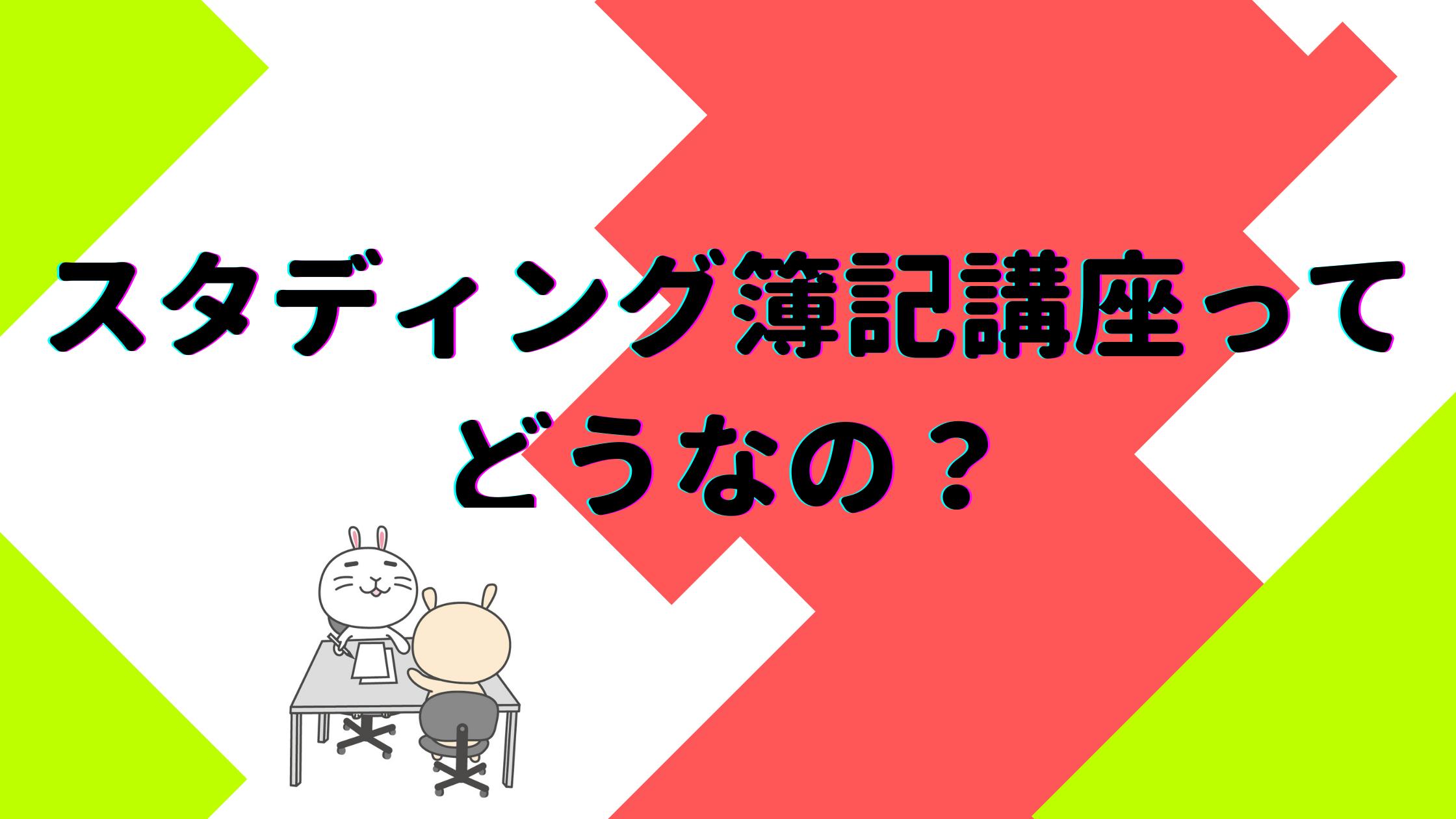 スタディング簿記講座の評判・口コミ