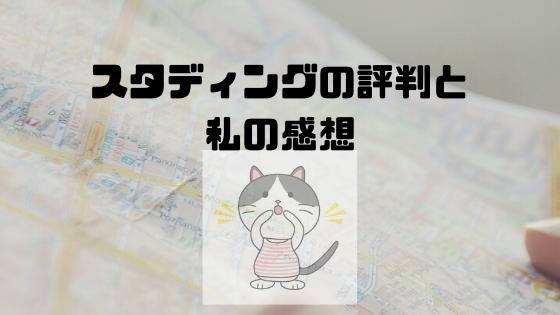 """img src=""""puppy.jpg"""" alt=""""スタディング評判感想"""""""