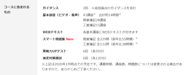 スタディング簿記講座の口コミ・評判