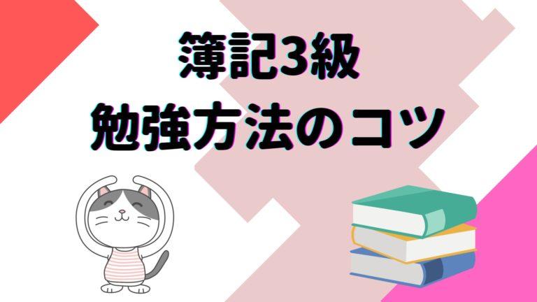 簿記3級の勉強方法のコツ
