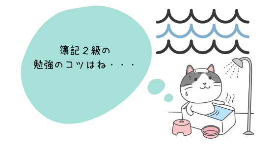 "img src=""puppy.jpg"" alt=""簿記2級難しい"""