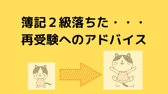 "img src=""puppy.jpg"" alt=""簿記2級落ちたショック"""