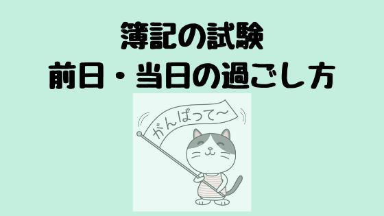 """img src=""""puppy.jpg"""" alt=""""簿記の試験前日・当日の過ごし方"""""""