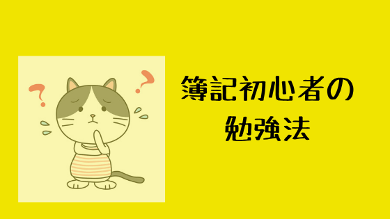 "img src=""puppy.jpg"" alt=""簿記初心者勉強法"""