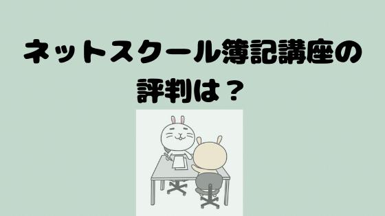 ネットスクール簿記評判
