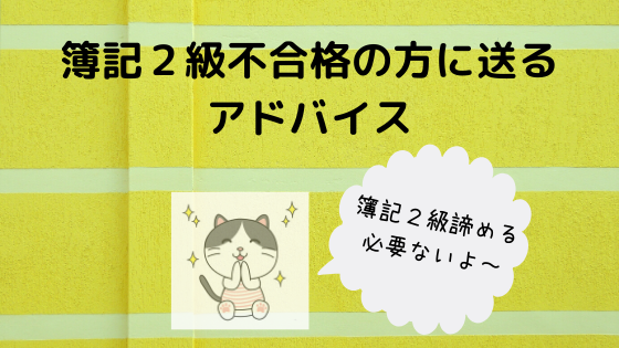 "img src=""puppy.jpg"" alt=""簿記2級に不合格"""