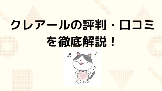 "img src=""puppy.jpg"" alt=""クレアール簿記の口コミ・評判"""