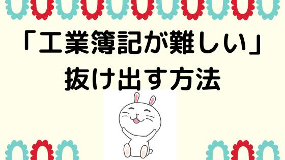 "img src=""puppy.jpg"" alt=""工業簿記は難しい"""