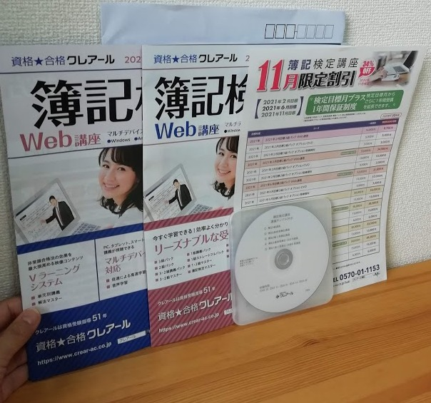 クレアール簿記講座の評判・口コミ