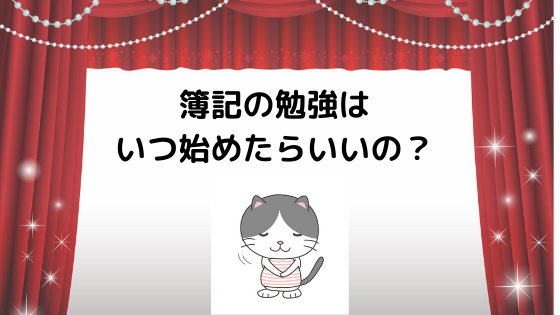 "img src=""puppy.jpg"" alt=""簿記の勉強はいつ始める"""