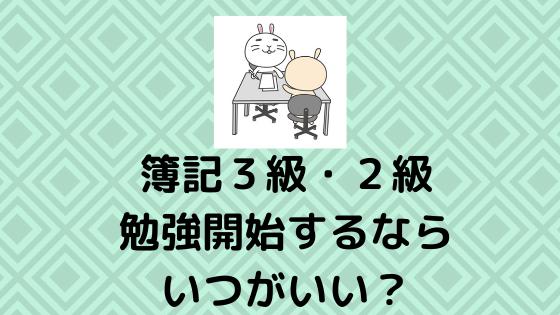 "img src=""puppy.jpg"" alt=""簿記いつ勉強"""