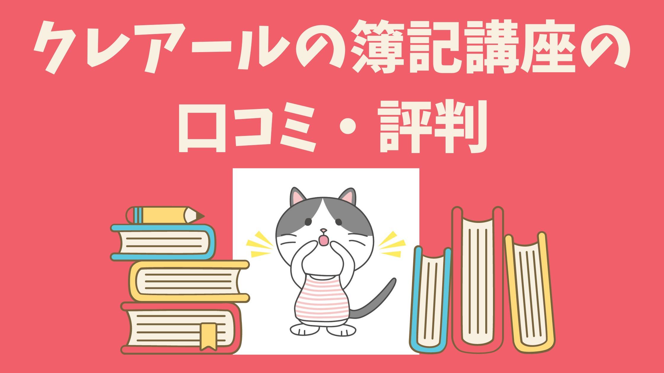 クレアール簿記講座の口コミ・評判