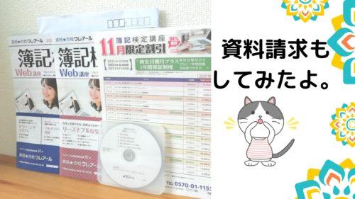 クレアール簿記の口コミ評判