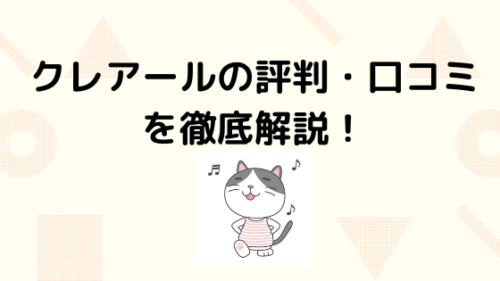 クレアール簿記口コミ・評判