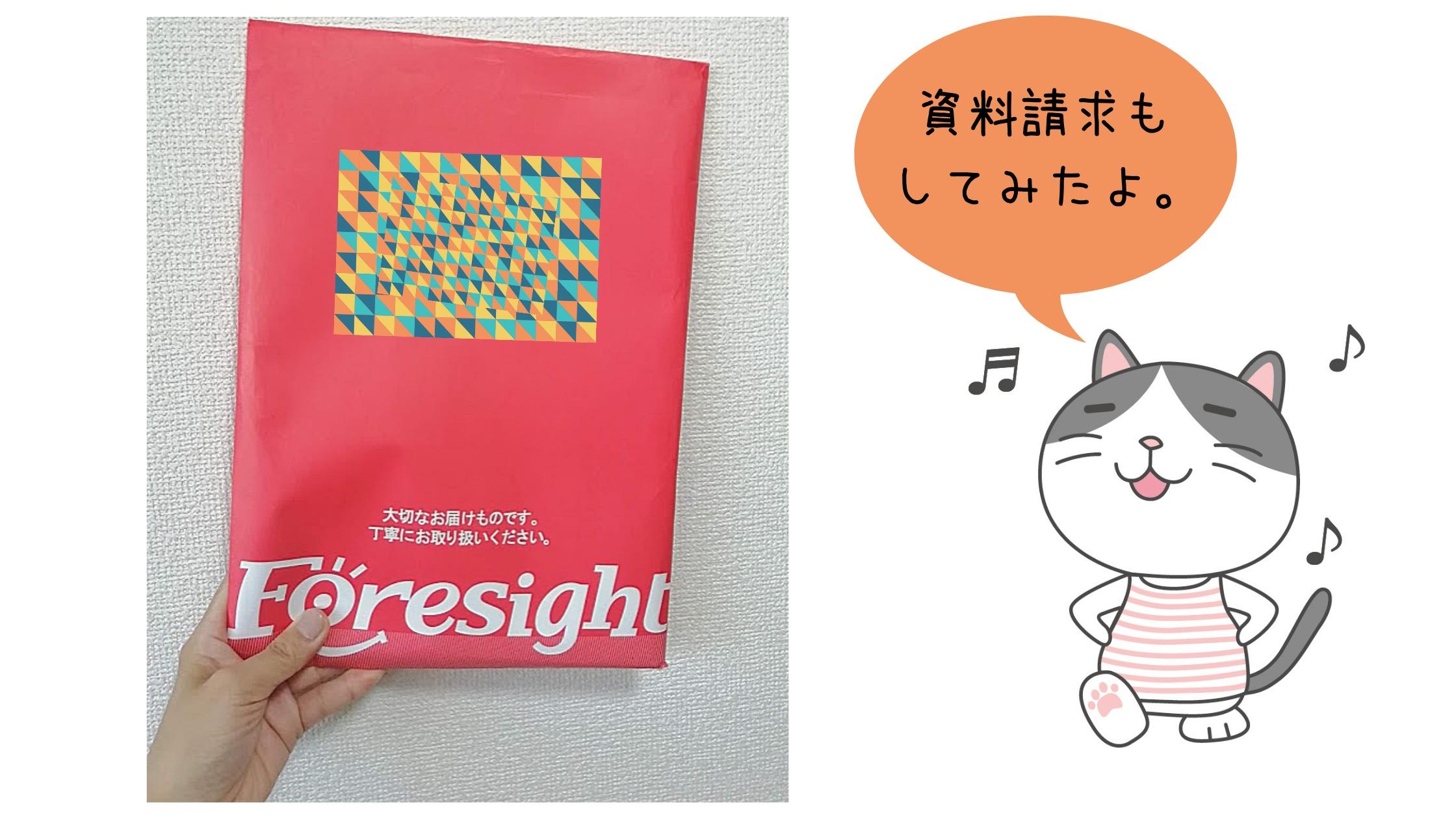フォーサイトの簿記評判口コミ