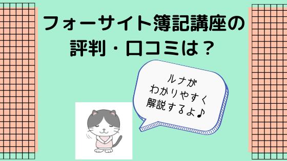 フォーサイト簿記評判